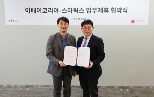 이베이코리아, 스마틱스와 간편결제-티켓팅 솔루션 업무제휴